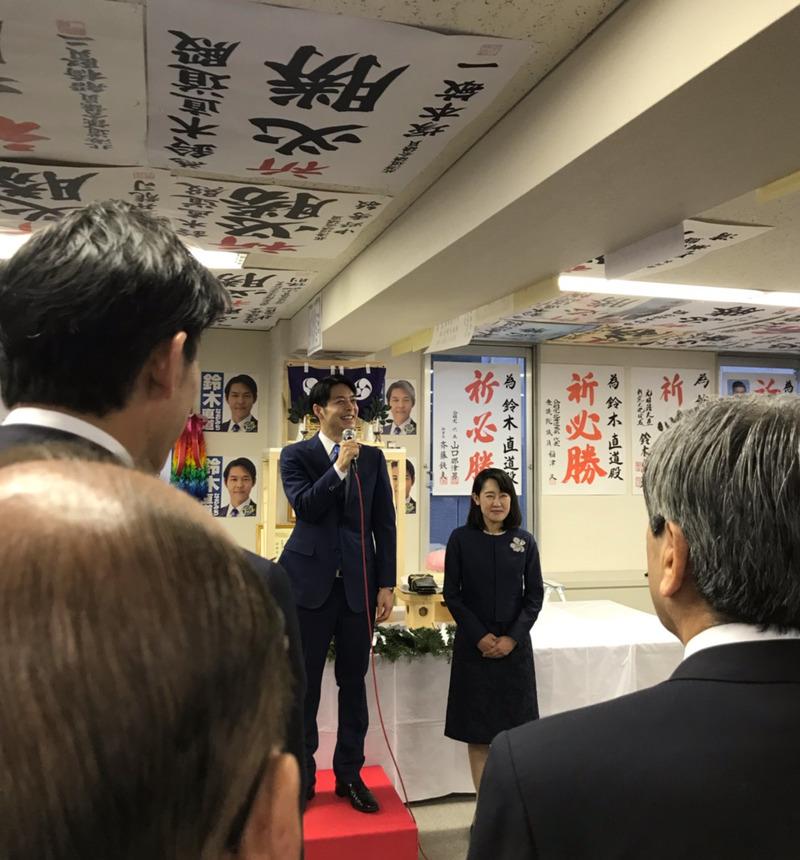 北海道知事候補予定者 鈴木直道さんの事務所開き