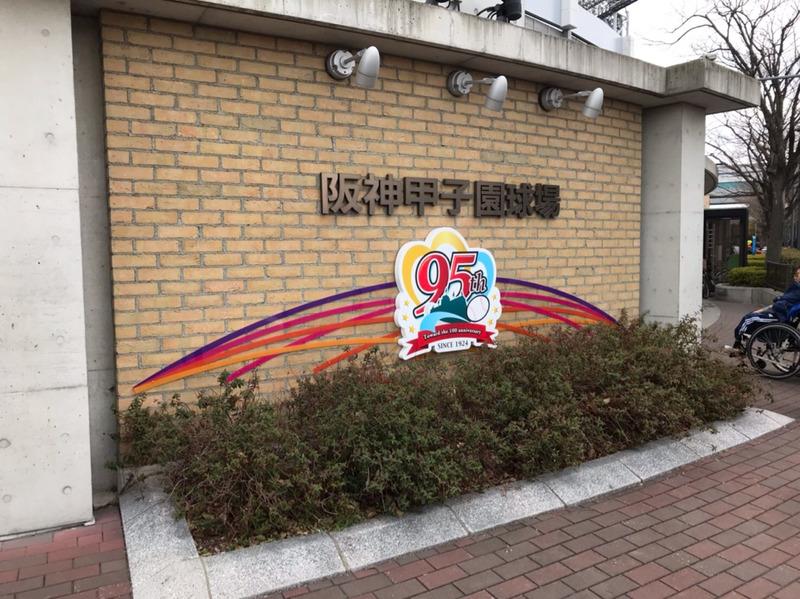 私がPTA会長を務めている札幌大谷高等学校が甲子園の1回戦を突破しました!!