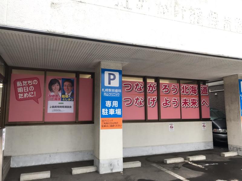 選挙事務所らしく・・・!
